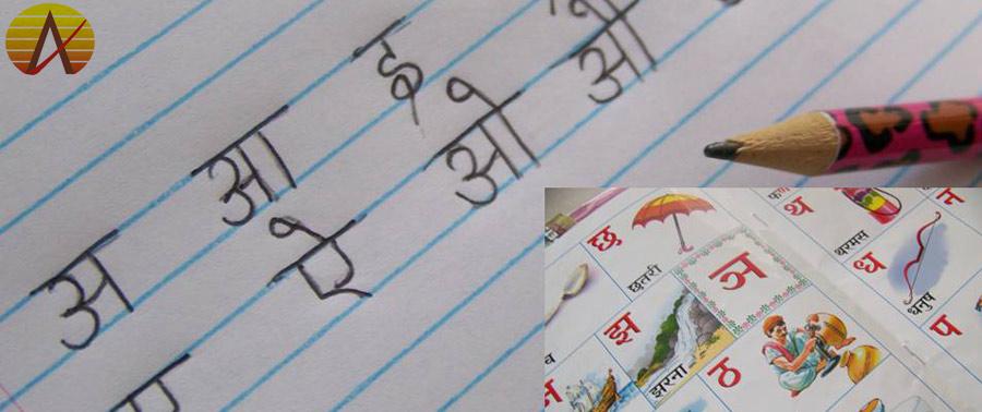 hindi-handwriting