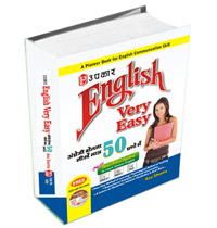 English-Very-Easy--3-d